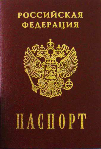 высоты, Гражданство определяется по рождению или по паспорту Что это